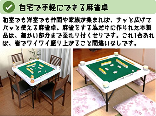 タック麻雀卓折りたたみ式高さ2段階調整