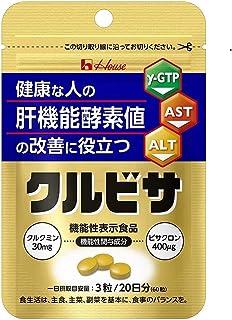 ハウスウェルネスフーズ クルビサ 粒 <20日分> 20g袋 【機能性表示食品】