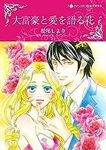表紙: 大富豪と愛を語る花 (ハーレクインコミックス) | 松尾 しより