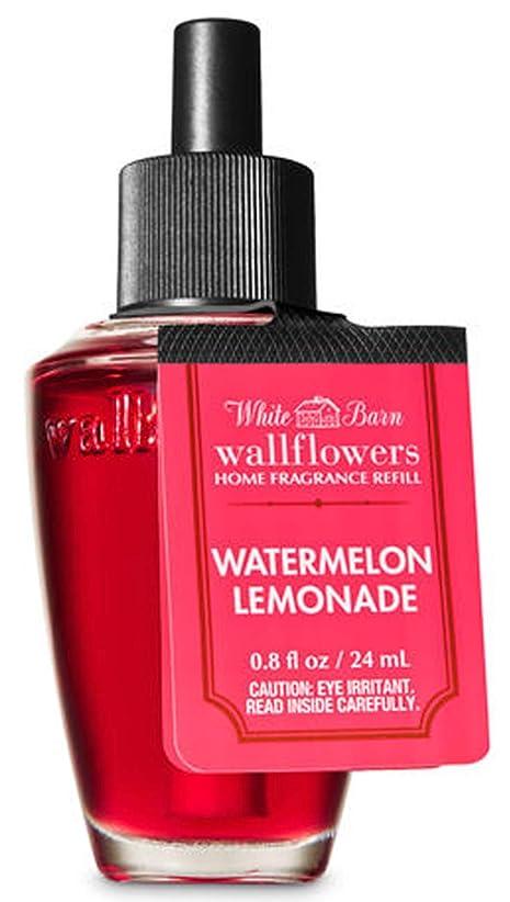 乳剤人間似ているバス&ボディワークス ウォーターメロンレモネード ルームフレグランス リフィル 芳香剤 24ml (本体別売り) Bath & Body Works