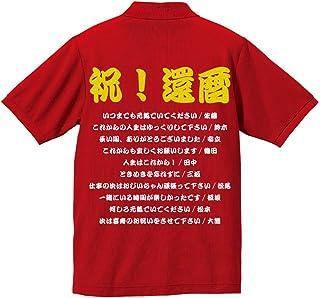 【名入れ、メッセージプリント、オリジナルポロシャツ】還暦祝い赤いポロシャツ みんなで寄せ書き ゴールド使用(プレゼントラッピング付)クリエイティcre80還暦