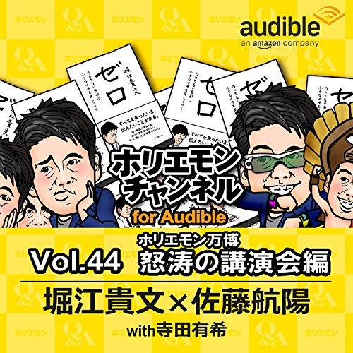 『ホリエモンチャンネル for Audible-ホリエモン万博怒涛の講演会編- (1)』のカバーアート