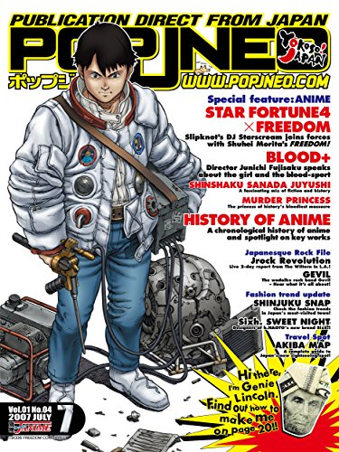 POPJNEO, Vol.1 No.4 (English Edition)
