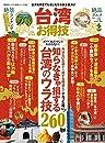 【お得技シリーズ124】台湾お得技ベストセレクション