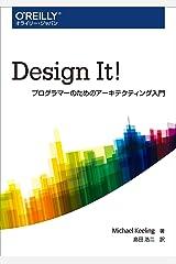 Design It! ―プログラマーのためのアーキテクティング入門 単行本(ソフトカバー)
