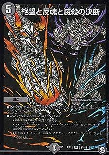 デュエルマスターズ DMRP12 S8秘/S12 絶望と反魂と滅殺の決断 (SR スーパーレア) 超超超天!覚醒ジョギラゴンvs零龍卍誕 (DMRP-12)