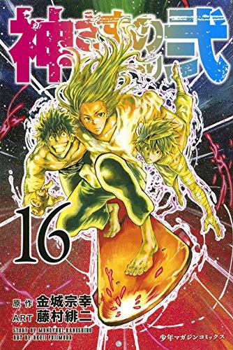 神さまの言うとおり弐(16) (講談社コミックス) - 藤村 緋二, 金城 宗幸