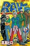 RAVE(17) (週刊少年マガジンコミックス)