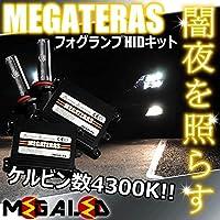 MEGATERAS HIDキットH8フォグランプHIDキット4300k車検対応Y51フーガ(※ハイブリッド含む)対応【メガLED】