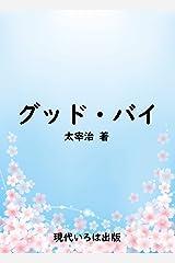 グッド・バイ ~映画化決定作品~ Kindle版