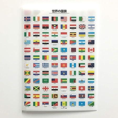 東京カートグラフィック クリアファイル国旗 見開きA3 CFWF