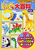 LaQ大百科 DX LaQ公式ガイドブック (別冊パズラー)
