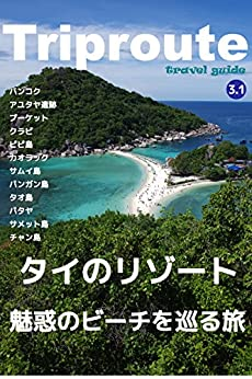[いちたかし]のTrip Route 3.1 タイ バンコクとタイ南部のリゾート編 2019(プーケット、ピピ島、クラビ、カオラック、サムイ島、パンガン島、タオ島、パタヤ、サメット島、チャン島、バンコク、アユタヤ): ガイドブック