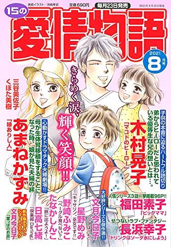 15の愛情物語 2021年 08 月号 [雑誌]