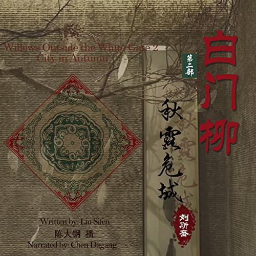 白门柳 2:秋露危城 - 白門柳 2:秋露危城 [Willows Outside the White Gate 2: City in Autumn] audiobook cover art