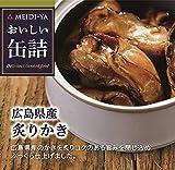 明治屋 おいしい缶詰 広島県産炙りかき 55g×2個
