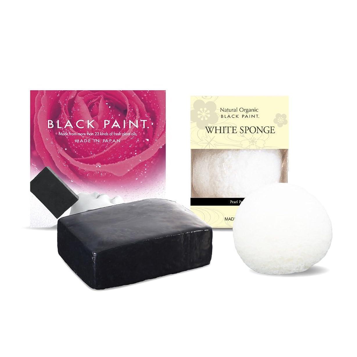 水分小切手流行ブラックペイント 60g&ホワイトスポンジ 塗る石鹸 洗顔セット 無添加 国産