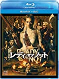 レディ・オア・ノット ブルーレイ+DVDセット[Blu-ray/ブルーレイ]