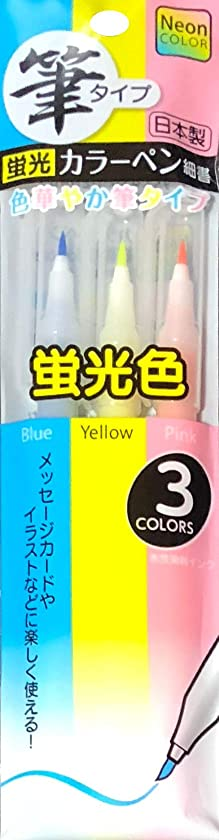 Neon Color Brush Type Color Pen 3pcs Set Stationery Japan (Blue, Yellow,Pink)