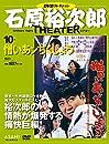 石原裕次郎シアター DVDコレクション 10号 『憎いあンちくしょう』   分冊百科