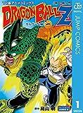 ドラゴンボールZ アニメコミックス セルゲーム編 巻一 (ジャンプコミックスDIGITAL)