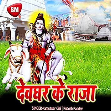 Devghar Ke Raja (Shiv Bhajan)