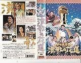シャ乱Qの演歌の花道 [VHS] image