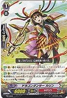 カードファイト!!ヴァンガードG ドラゴンダンサー カリン PR/0404 公認大会参加賞