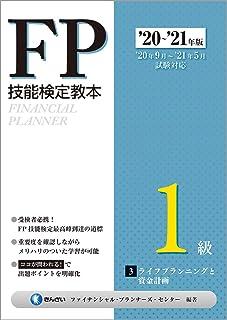 '20~'21年版 FP技能検定教本1級 3分冊 ライフプランニングと資金計画