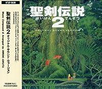 Seiken Densetsu 2 by Hiroki Kikuta (2006-03-14)