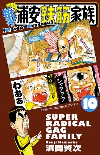 毎度!浦安鉄筋家族 10 (少年チャンピオン・コミックス) - 浜岡賢次