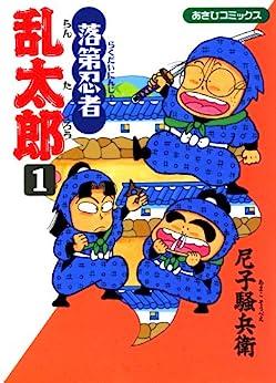 [尼子騒兵衛]の落第忍者乱太郎(1) (あさひコミックス)