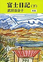 表紙: 富士日記(下) 新版 (中公文庫)   武田百合子