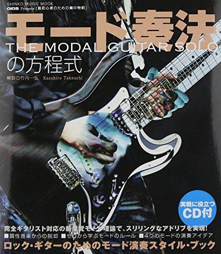 [脱初心者のための集中特訓] モード奏法の方程式(CD付) (シンコー・ミュージックMOOK)