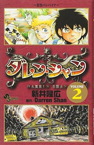 ダレン・シャン 2 若きバンパイア (少年サンデーコミックス)の詳細を見る