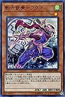 遊戯王/影六武衆-フウマ(スーパーレア)/デッキビルドパック スピリット・ウォリアーズ