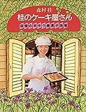 桂のケーキ屋さん―自慢の手作り焼菓子36種