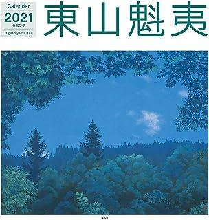 東山魁夷アートカレンダー2021年版 <大判> ([カレンダー])