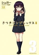 表紙: さつきコンプレックス 3巻 (まんがタイムKRコミックス)   シュガー