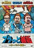 ブラっと嫉妬 ~オー・マイ・嫉妬~ [DVD]