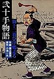 弐十手物語12 ひげ鶴走る