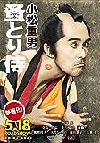 蚤とり侍 (光文社文庫)