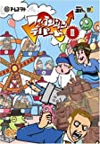 ファイテンション☆デパート vol.3[DVD]