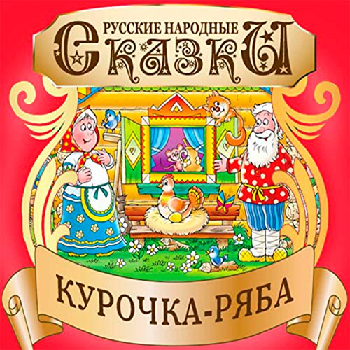 Ryaba the Hen [Russian Edition] audiobook cover art