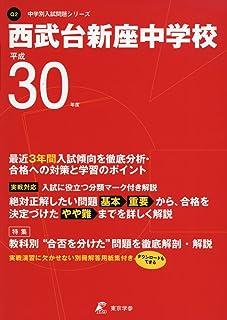 西武台新座中学校 H30年度用 過去3年分収録 (中学別入試問題シリーズQ2)