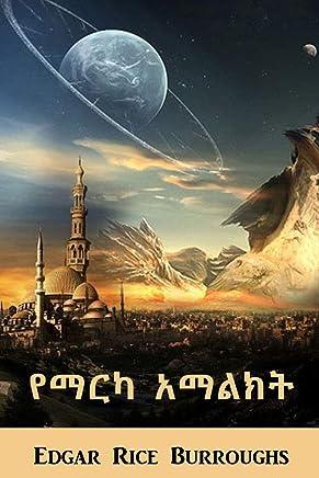 Amazon in: Amharic: Books
