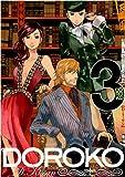 共鳴せよ!私立轟高校図書委員会 3 (IDコミックス ZERO-SUMコミックス)