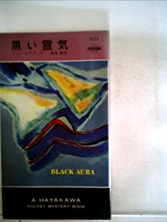 黒い霊気 (1977年) (世界ミステリシリーズ)