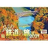 ぶらり鉄道の旅 2021年 写真工房 カレンダー 壁掛け SF-3