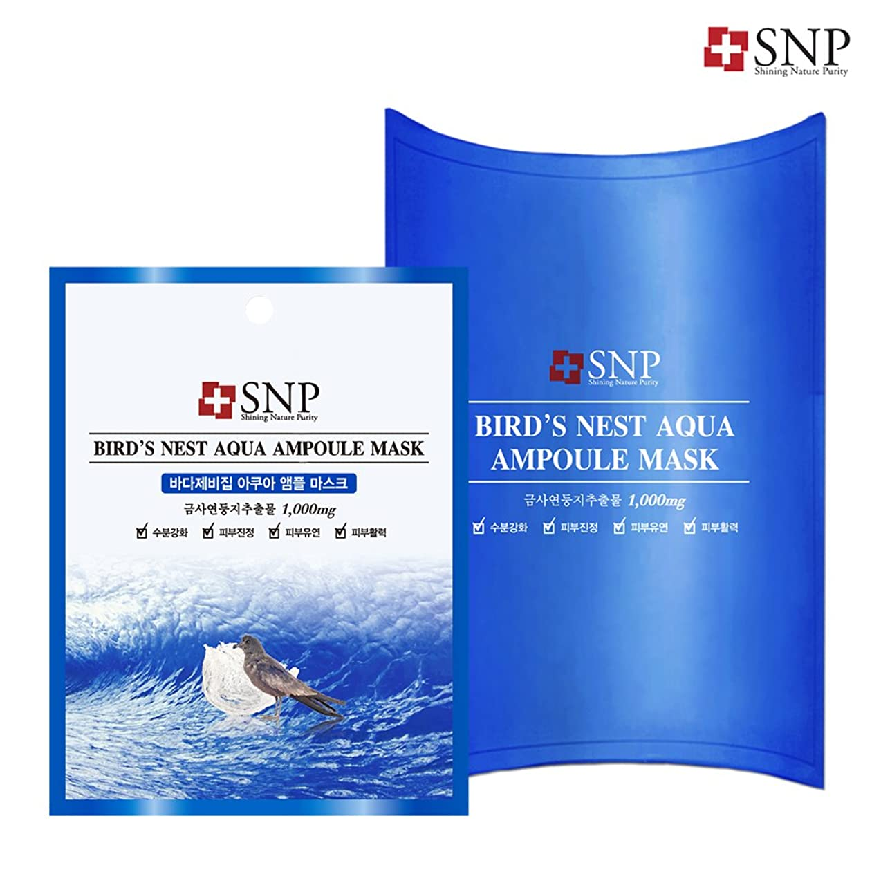 失業者つかまえる離すSNP Cosmetic Bird's Nest Aqua Ampoule Mask (10ea (Box Case))
